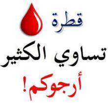التبرع بالدم  عمل تطوعي انساني يستدعي غرسه في المساجد والمؤسسات التربوية  روبرتاج من اعداد الزميل سليم مركاتي