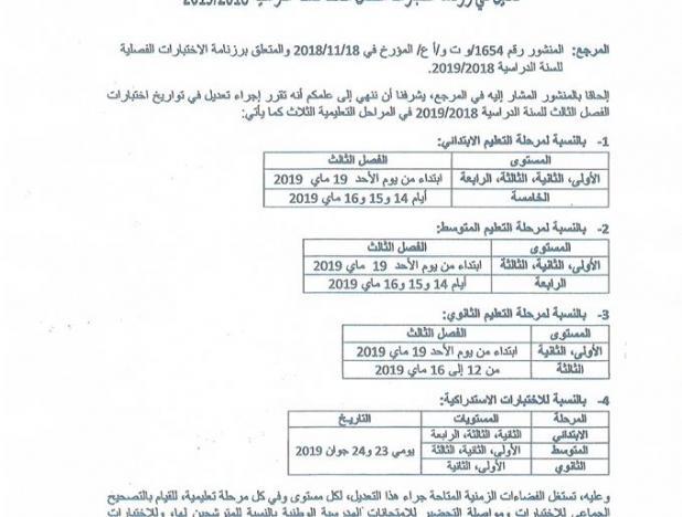 #examen_college