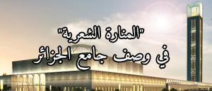 Banner Manara